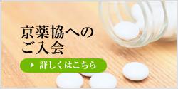 京薬協へのご入会