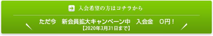 入会ご希望の方はコチラから/ただ今 新会員拡大キャンペーン中 入会金 0円!【2019年3月31日まで】